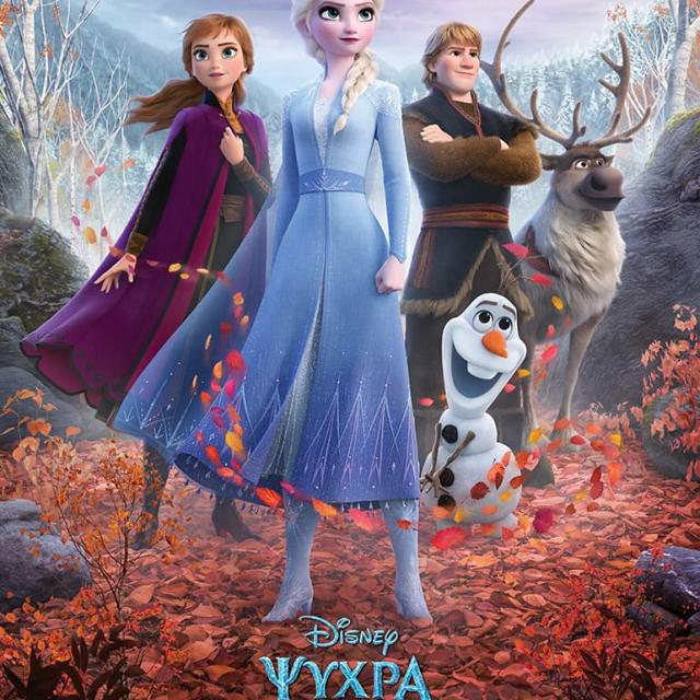 FROZEN II_INTL_PAYOFF_GREECE_small
